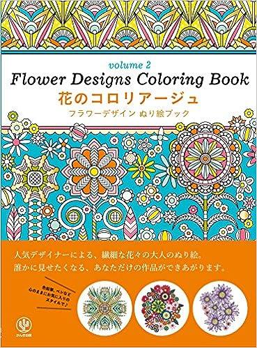 花のコロリアージュ Volume2 フラワーデザインぬり絵ブック ジャニーヌ