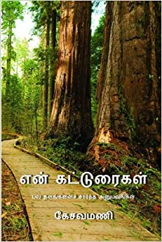 en katturaikal essays on various topics tamil edition en katturaikal essays on various topics tamil edition