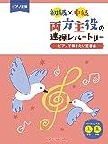ピアノ連弾 初級×中級 両方主役の連弾レパートリー ピアノで弾きたい定番曲
