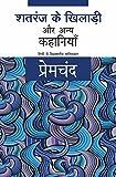 शतरंज के खिलाडी और अन्य कहानियाँ (Shatranj Ke Khiladi Aur Anya Kahaniyaan)