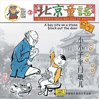 Childrens Folk Rhymes In Beijing: A Boy Sits On A Stone