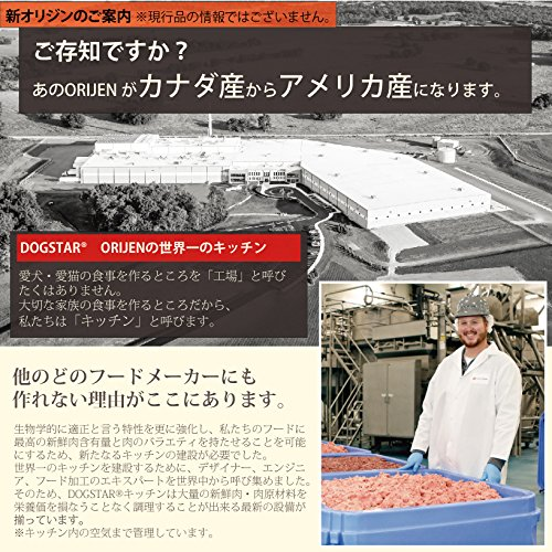 Orijen  Fish Grain Free Formula Dry Dog Food   Lb