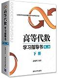 高等代数学习指导书(下册)(第二版)