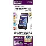 ラスタバナナ Galaxy Active neo SC-01H フィルム 指紋・反射防止(アンチグレア)タイプ ギャラクシー 液晶保護フィルム 日本製 T686SC01H