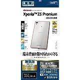 ラスタバナナ docomo Xperia Z5 Premium SO-03H 高光沢背面フィルム P679Z5PRE P679Z5PRE