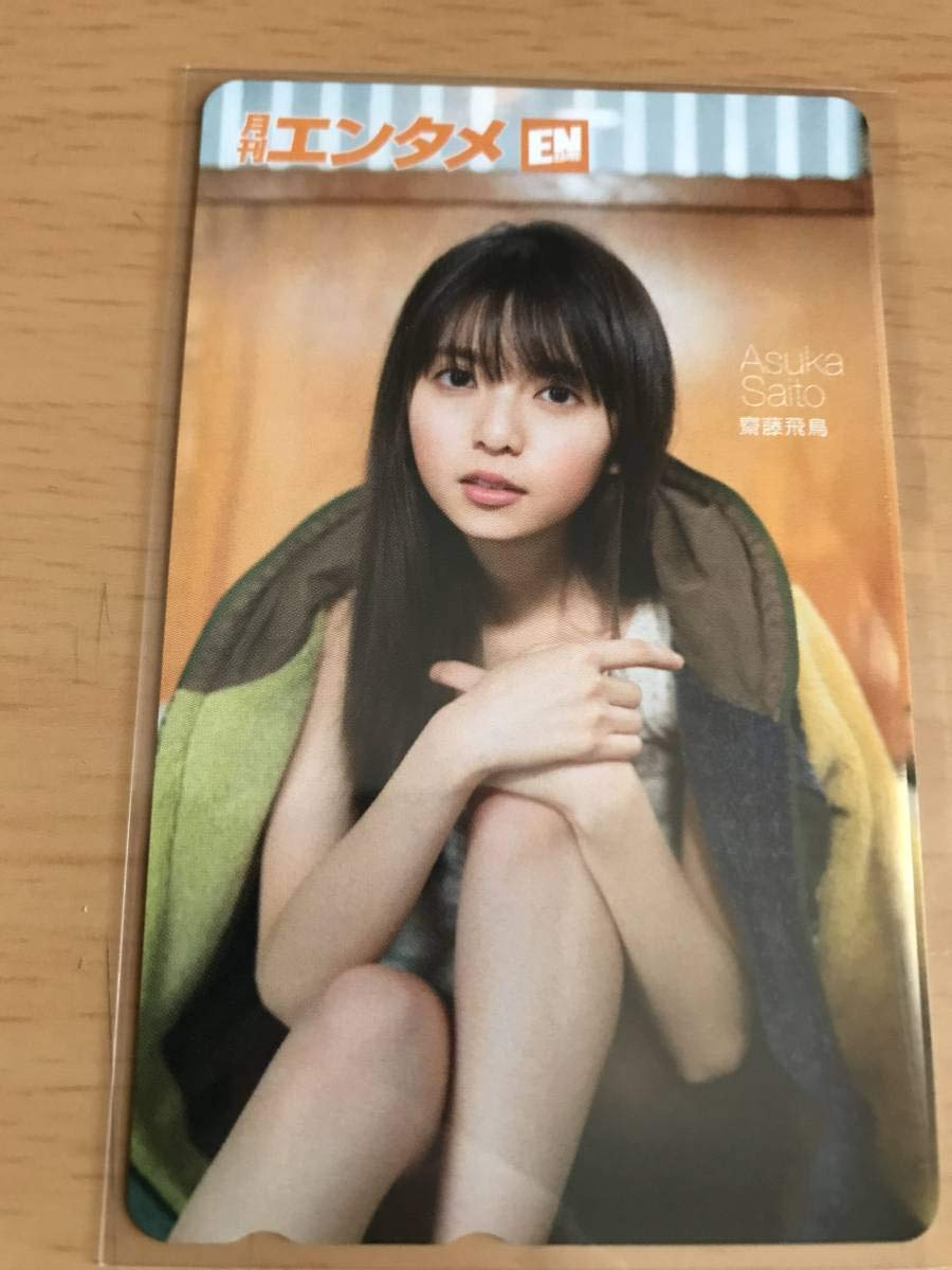 乃木坂46 齋藤飛鳥 テレホンカード 月刊エンタメ ENTAME 当選 抽プレ   B07PS1YWJM
