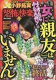 恐怖の快楽 2017年 09月号 [雑誌]