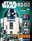 スター・ウォーズ R2-D2 3号 [分冊百科] (パーツ付)