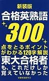 合格英熟語300