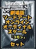 ヴァイスシュヴァルツ ソードアート・オンライン オーディナル・スケール コモン全28種×4枚セット カード