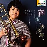 Kojiro Fujihara / Kazuki Yamada - Kanno Yugo Trombone Concerto Flower, Etc. [Japan CD] OVCC-104
