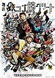 舞台「鉄コン筋クリート」 [DVD]