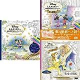 大人ディズニー素敵な塗り絵レッスンブックシリーズ 3冊セット (クーポンで+3%ポイント)