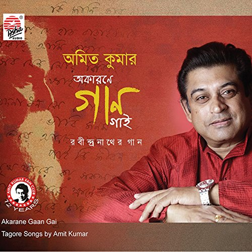 Parichay Mp3 Amit Badana Download: Amazon.com: Akarane Gaan Gai: Amit Kumar: MP3 Downloads