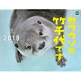 カレンダー2018 カワウソの竹千代です (エイ スタイル・カレンダー)