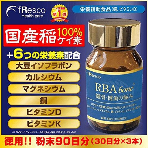 RBA bone 健骨健歯の極み  90日分 【10%OFF】 【送料無料】 B079TN95XW