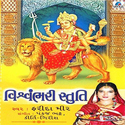 Vishwambhari Stuti By Farida Meer On Amazon Music