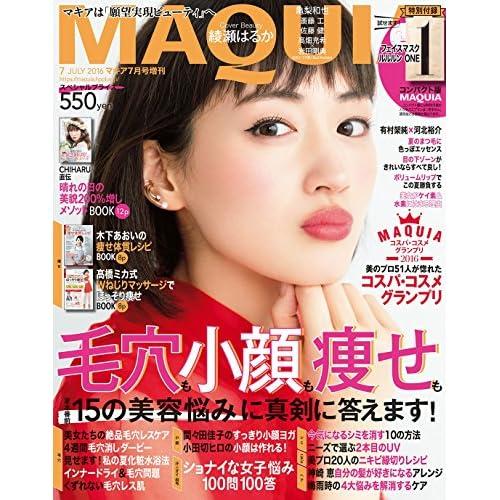 MAQUIA 2016年7月号 追加画像