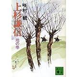 <Volume of the earth> Uesugi Kenshin (Kodansha Bunko) (1986) ISBN: 4061837036 [Japanese Import]