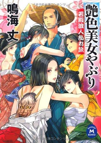 Yellowtail Wakatono ronin disorder journey luster and color beautiful woman (Gakken M Bunko) (2011) ISBN: 4059007137 [Japanese Import]