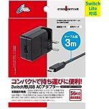 【Switch Lite対応】 CYBER ・ ACアダプター ミニ ( Nintendo Switch 用) 3m 【USB接続タイプ 海外使用可能】