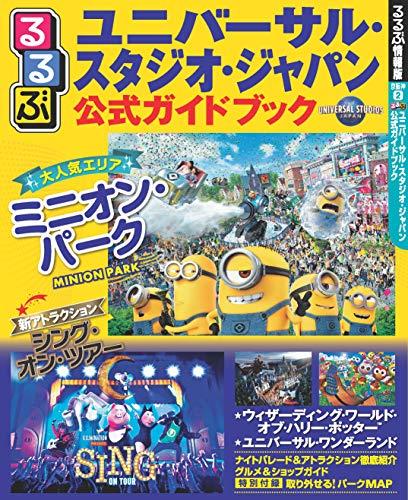 るるぶユニバーサル・スタジオ・ジャパン
