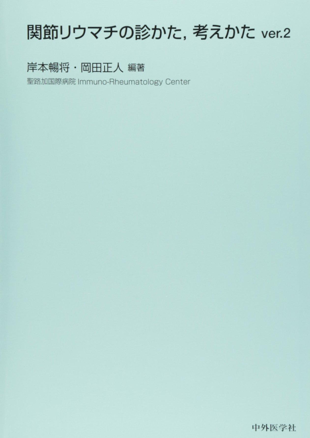 Kansetsu riumachi no mikata kangaekata pdf