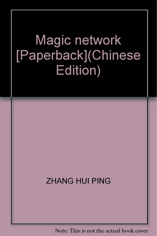Read Online Magic network [Paperback](Chinese Edition) pdf epub