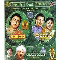 Bhaktha Kanakadasa/Swarna Gowri/Navakoti Naarayana (3-in-1 Movie Collection)