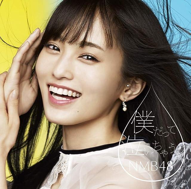 NMB48 19th Single「僕だって泣いちゃうよ」