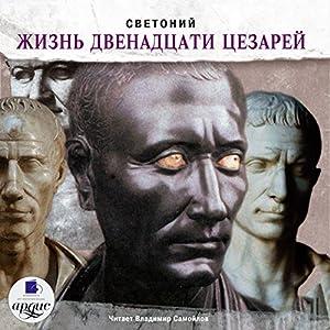 Zhizn' 12 tsezarey Audiobook