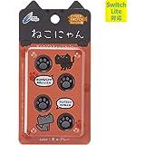 【Switch Lite対応】 CYBER ・ アナログスティックカバー ねこにゃん ( SWITCH Joy-Con 用) 黒Xグレー - Switch