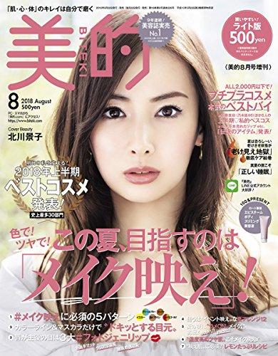美的 増刊 2018年8月号 大きい表紙画像