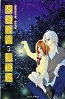 Sora log, tome 3  par Mitsuki