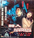 Resort Massacre By UNIVERSE Version VCD~BRAND NEW~ Factory Sealed~In Mandarin & Cantonese W/ Chinese And English Subtitles ~ by Mark Cheng Ho-Nam, William Ho Ka-Kui Kenneth Lau Hau-Wai