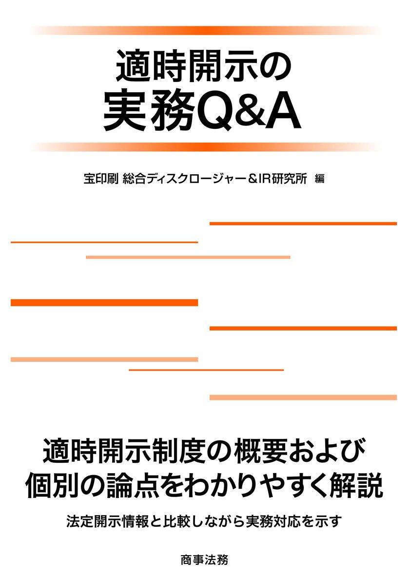 適時開示の実務Q&A | 宝印刷 総合ディスクロージャー&IR研究所 |本 ...