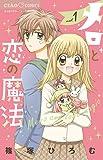 メロと恋の魔法 (1) (ちゃおコミックス)