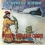 Po shchuch'emu veleniyu (Russkie narodnye skazki) |  N.N.