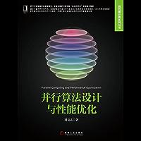 并行算法设计与性能优化 (高性能计算技术丛书)