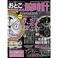おとこの腕時計 HEROES 表紙画像