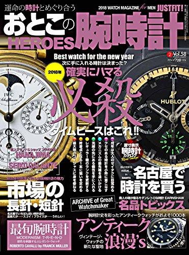 おとこの腕時計 HEROES 2018年2月号 大きい表紙画像