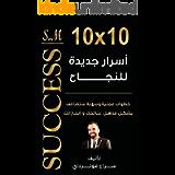 10 * 10 أسرار جديدة للنجاح: خطوات عملية و سهلة ستضاعف بشكل مذهل نتائجك و انجازاتك (النجاح) (Arabic Edition)