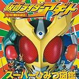Masked Rider Agito super secret picture book (super hero Encyclopedia) (2001) ISBN: 4097507117 [Japanese Import]