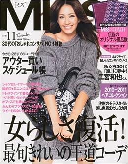 MISS (ミス) 2010年 11月号 [雑...