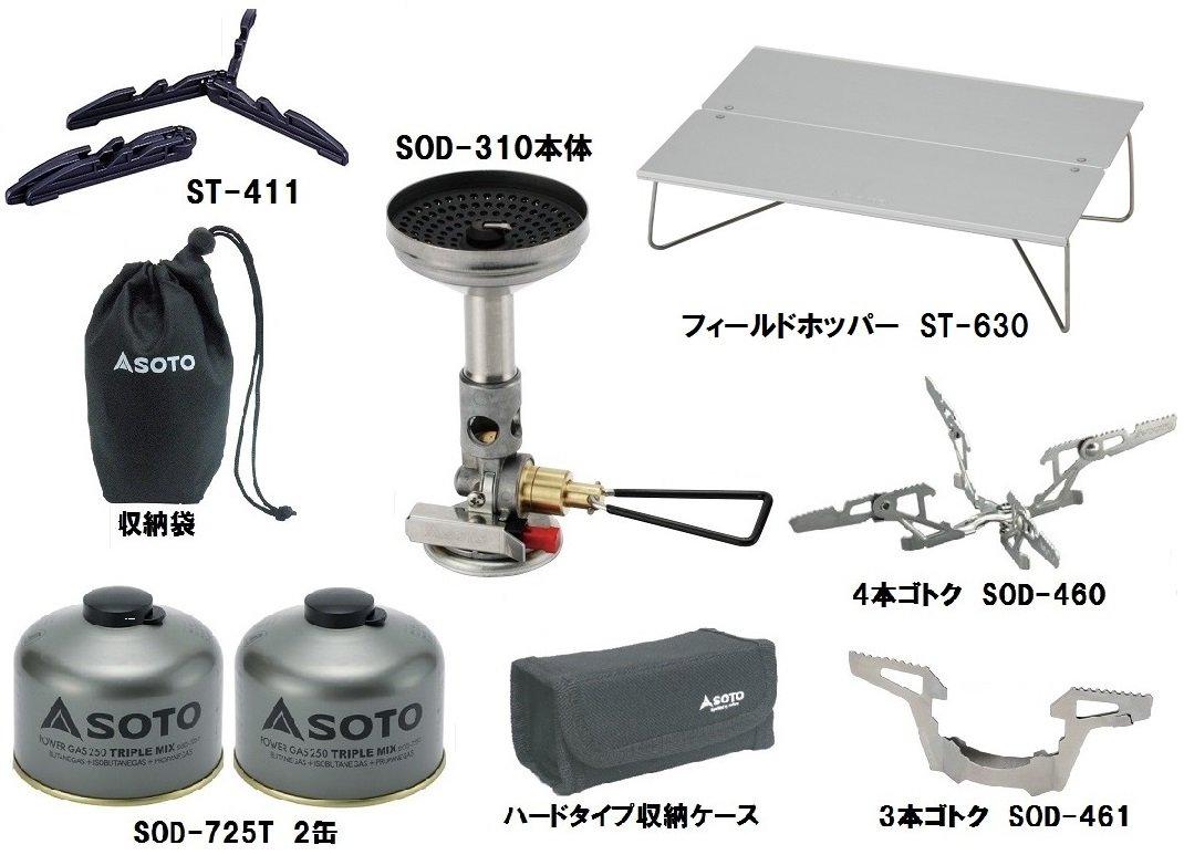 SOTO マイクロレギュレーターストーブウインドマスターSOD-310+パワーガス250TM 2本+3点セットVer.2(ハードケース付) B06XY8JTKB