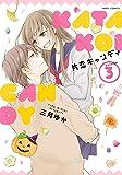 片恋キャンディ 3 (ミッシィコミックス/NextcomicsF)