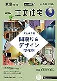 SUUMO注文住宅 東京で建てる 2019年冬春号