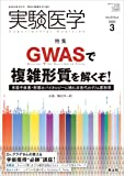実験医学 2020年3月 Vol.38 No.4 GWASで複雑形質を解くぞ! 〜多因子疾患・形質のバイオロジーに挑む次世代のゲノム医科学