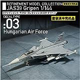 Z-533 初回特典デカール付属 1/144 グリペン 半完成品モデル ハンガリー空軍機