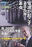 NHKカルチャーラジオ 科学と人間 電池が起こすエネルギー革命 (NHKシリーズ)